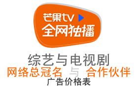 湖南卫视-芒果TV2020年综艺节目网络总冠名与合作伙伴广告投放价格表