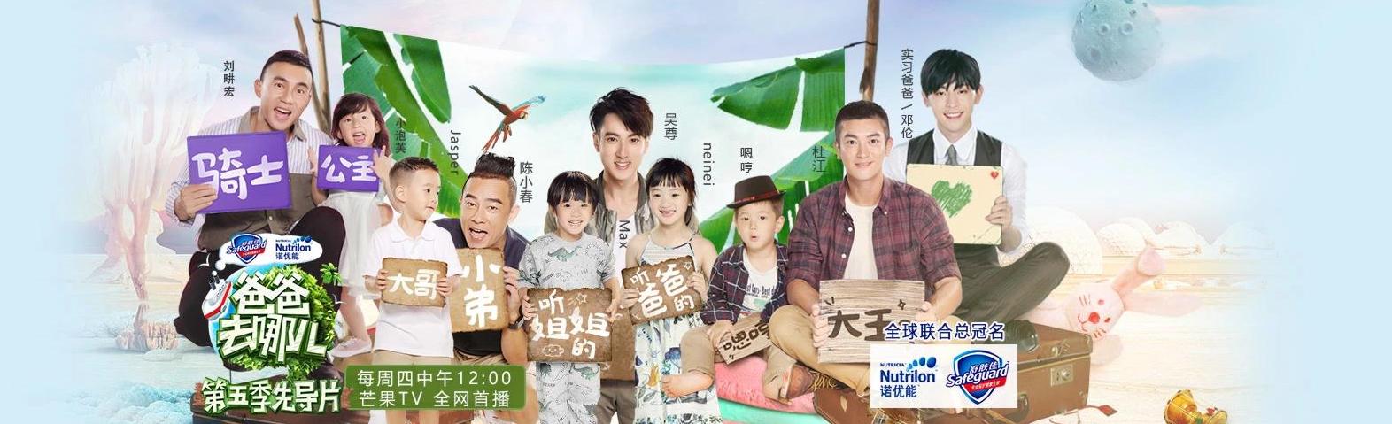 湖南卫视芒果TV《爸爸去哪儿第四季》